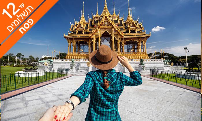 3 טיול מאורגן 13 ימים בתאילנד, כולל פסח