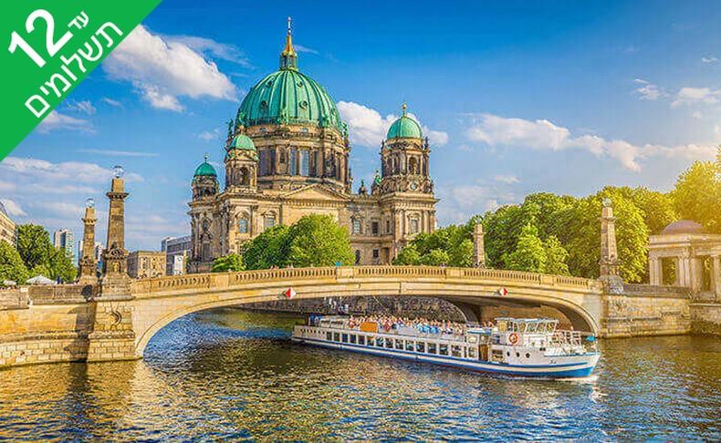 סוף שבוע בברלין