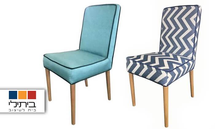 2 ביתילי: כיסא לפינת אוכל דגם פורטו