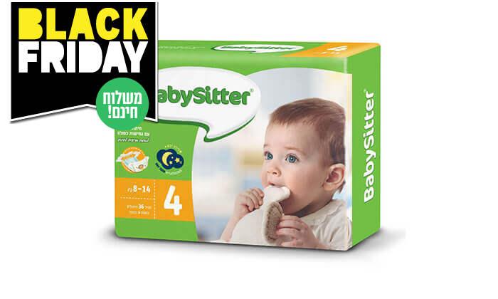 5 מארז 8 חבילות חיתולי בייביסיטר Babysitter -משלוח חינם!