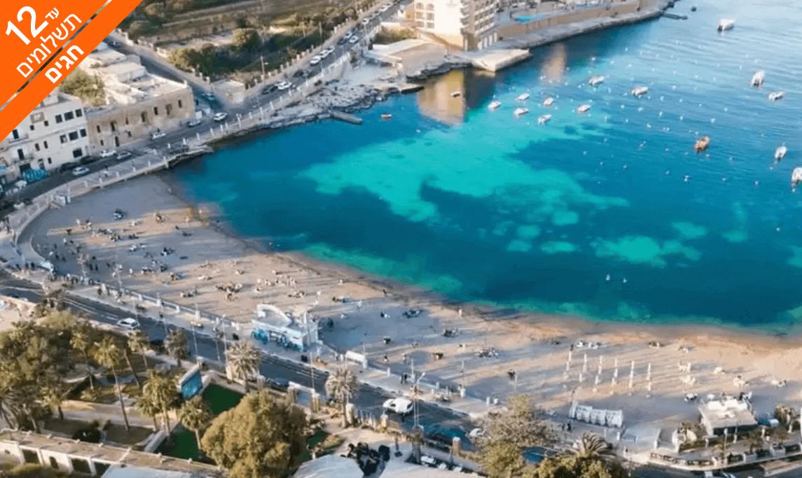 7 חופשת 5* במלטה - מלון Intercontinental עם חוף פרטי, כולל ראש השנה