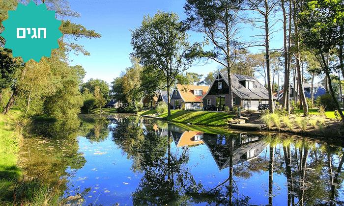 2 חבילת נופש משפחתית בהולנד - כפר נופש