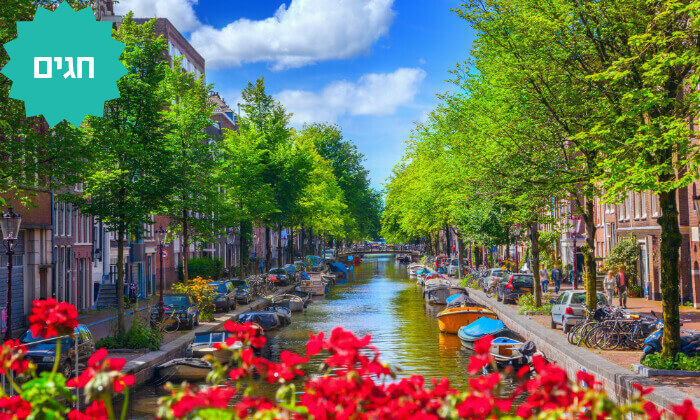 4 חבילת נופש משפחתית בהולנד - כפר נופש