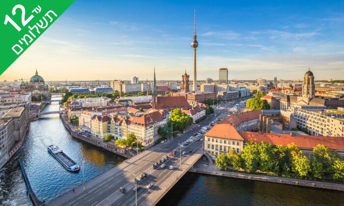 10 מקדימים להזמין: סופ''ש 5 כוכבים בברלין