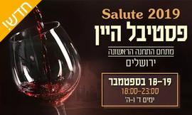 כניסה וכוס טעימות בפסטיבל היין