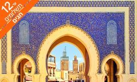 טיול 13 ימים למרוקו בסוכות