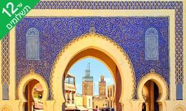 טיול מאורגן 13 ימים למרוקו