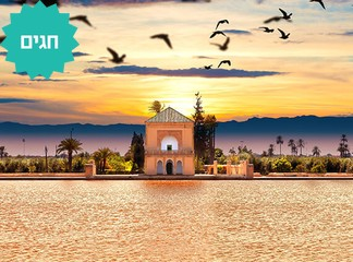 סוכות במרוקו - טיול 13 ימים