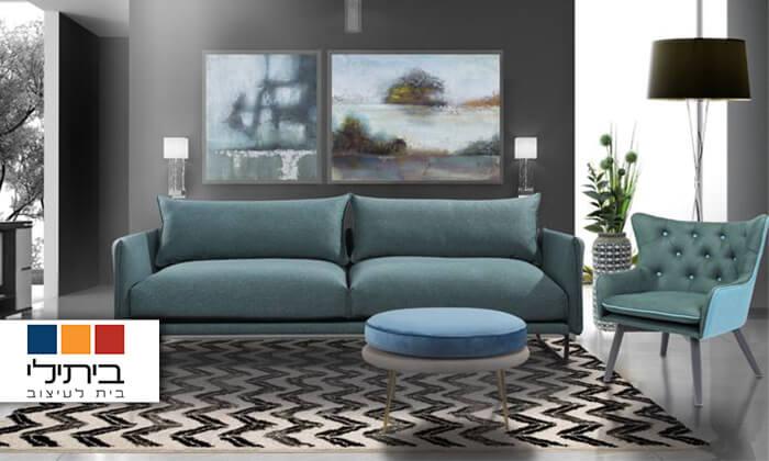2 ביתילי: ספה דו-מושבית דגם מלאני
