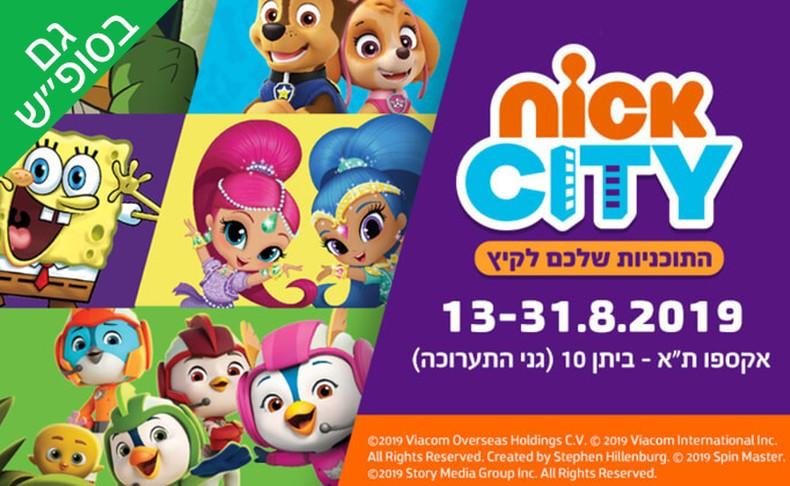 כרטיס לפסטיבל NICK CITY