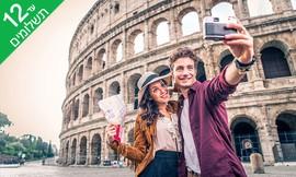 חופשה ברומא, כולל סופ