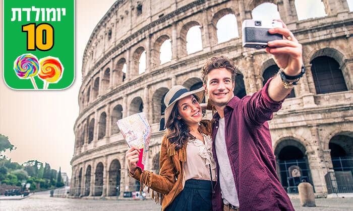 2 חופשה ברומא - הקולסיאום, המזרקה והפיצות הטובות בעולם, כולל סופ''ש