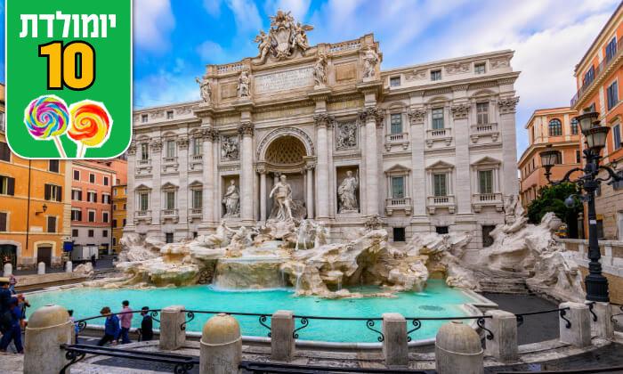 8 חופשה ברומא - הקולסיאום, המזרקה והפיצות הטובות בעולם, כולל סופ''ש