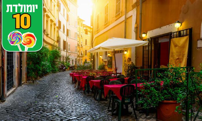 4 חופשה ברומא - הקולסיאום, המזרקה והפיצות הטובות בעולם, כולל סופ''ש