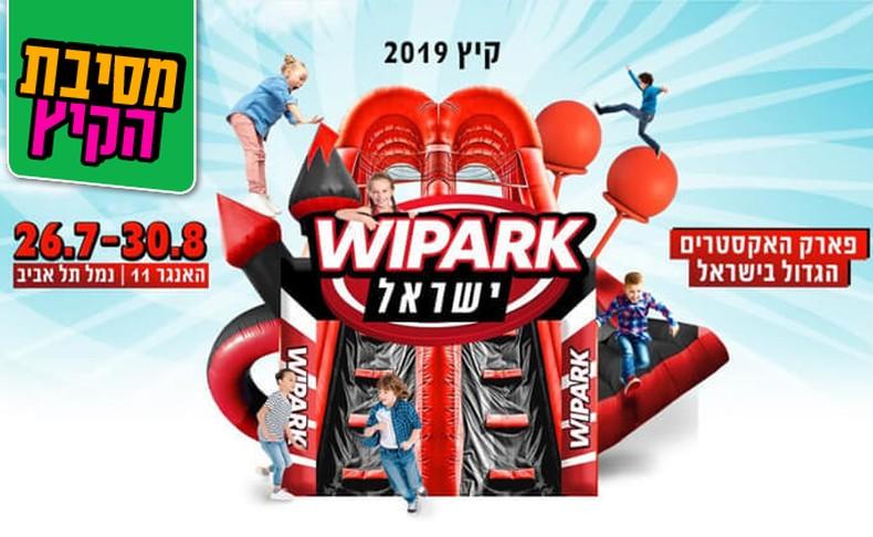 כניסה למתחם האקסטרים WIPARK