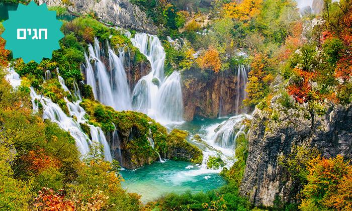3 טיול מאורגן - קרואטיה, סלובניה, אוסטריה ואיטליה, כולל חגים