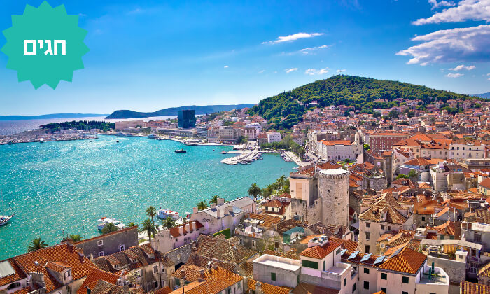 4 טיול מאורגן - קרואטיה, סלובניה, אוסטריה ואיטליה, כולל חגים