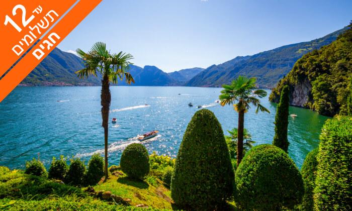 """5 צפון איטליה והאגמים - טיול משפחות 7 ימים ע""""ב חצי פנסיון, כולל חגים"""