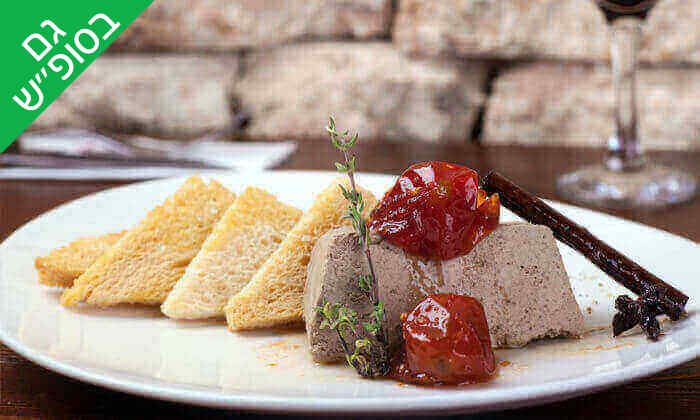 7 שובר הנחה זוגי למסעדת 'רק בשר', סניף רמת החייל