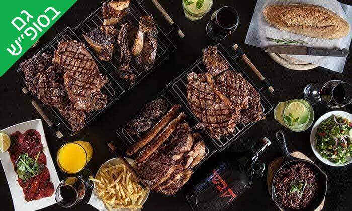 8 שובר הנחה זוגי למסעדת 'רק בשר', סניף רמת החייל