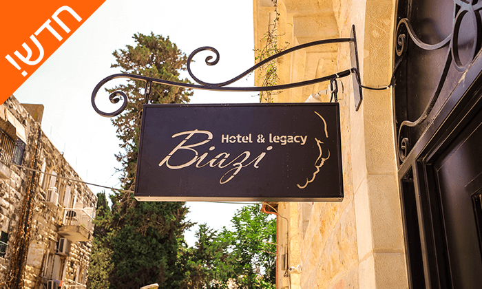 """2 מלון בוטיק Biazi - חבילה רומנטית לאירוע מיוחד, כולל סופ""""ש"""