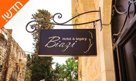 חופשה רומנטית במלון בוטיק
