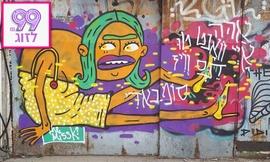 סיורזוגי גרפיטי ואומנות רחוב
