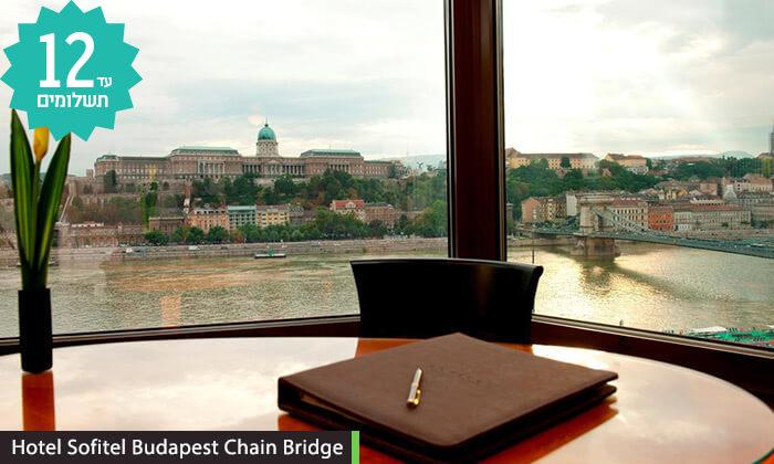 6 חבילת נופש לבודפשט - מלון Sofitel Chain Bridge