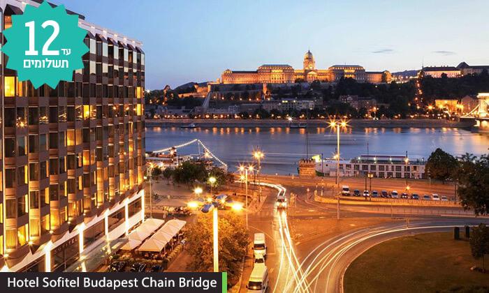7 חבילת נופש לבודפשט - מלון Sofitel Chain Bridge