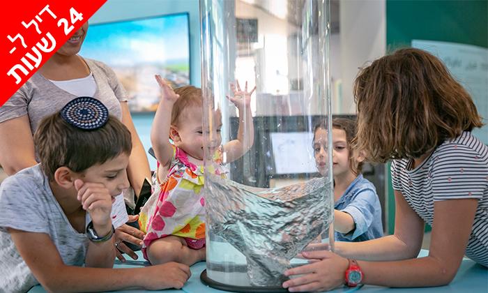3 דיל ל-24 שעות: מוזיאון המדע בירושלים - כרטיס כניסה לתערוכה