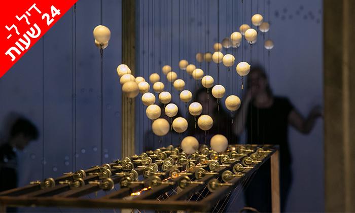 14 דיל ל-24 שעות: מוזיאון המדע בירושלים - כרטיס כניסה לתערוכה