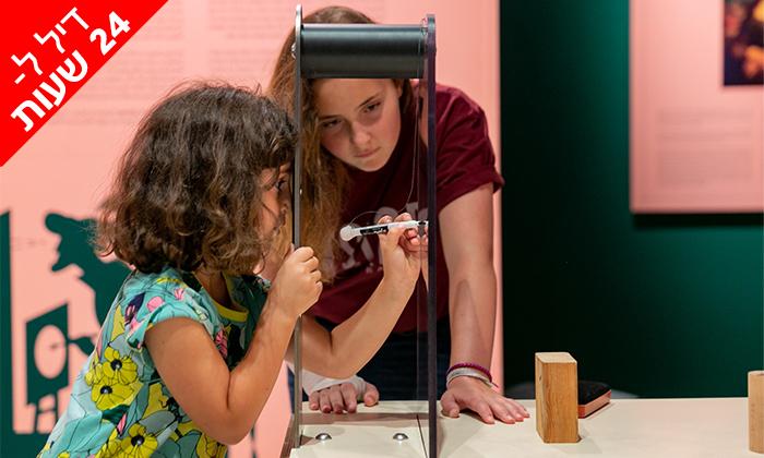 5 דיל ל-24 שעות: מוזיאון המדע בירושלים - כרטיס כניסה לתערוכה