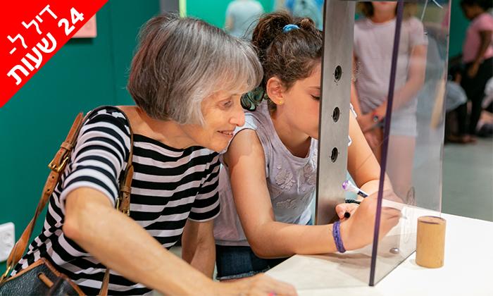 15 דיל ל-24 שעות: מוזיאון המדע בירושלים - כרטיס כניסה לתערוכה