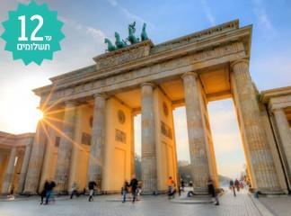 חבילת נופש לברלין, כולל סיור