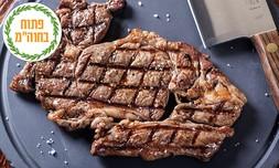 ארוחה זוגית 700 גרם-רשת רק בשר
