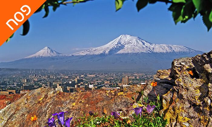 5 טיול מאורגן לארמניה בפסח - מלונות 5 כוכבים
