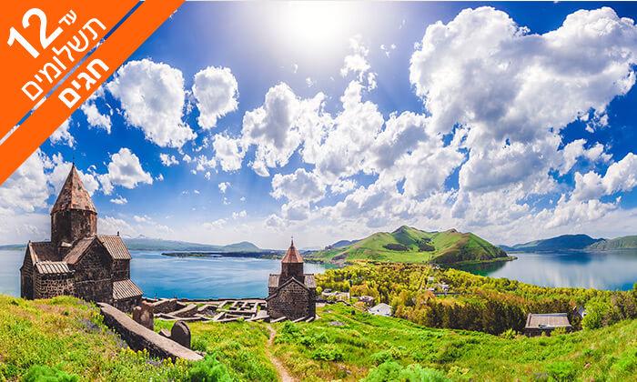 2 ארמניה בסוכות או פסח - טיול מאורגן 7 לילות במלונות 5*