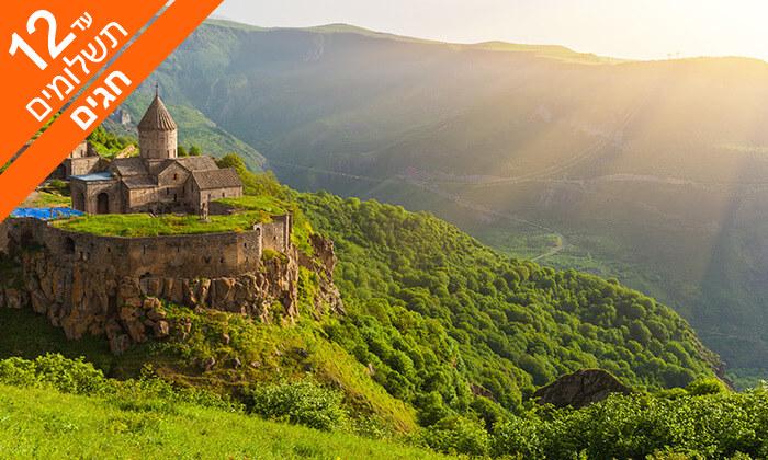 3 ארמניה בסוכות או פסח - טיול מאורגן 7 לילות במלונות 5*
