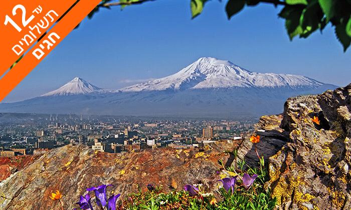 5 ארמניה בסוכות או פסח - טיול מאורגן 7 לילות במלונות 5*