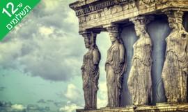 חופשה באתונה - מגוון תאריכים