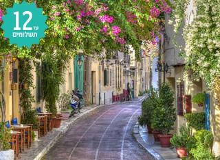 חבילת נופש אתונה - מלון Marina