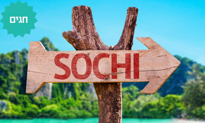 8 חבילת נופש לסוצ'י הריביירה הרוסית - כולל סוכות