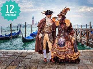 מאורגן 7 ימים לקרנבלים באיטליה