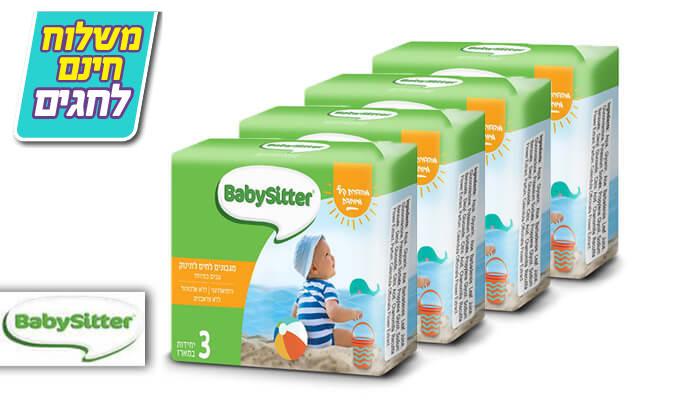 2 מארז 24 חבילות מגבוני בייביסיטר BabySitter - משלוח חינם