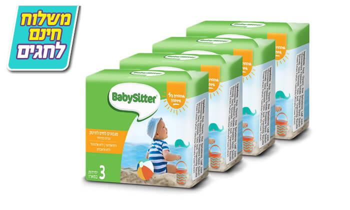 4 מארז 24 חבילות מגבוני בייביסיטר BabySitter - משלוח חינם