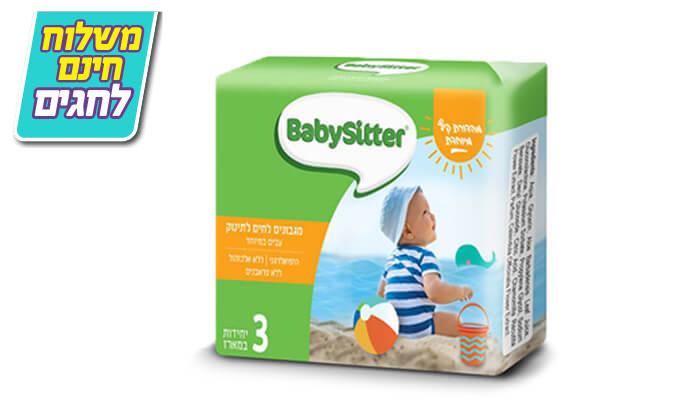 3 מארז 24 חבילות מגבוני בייביסיטר BabySitter - משלוח חינם