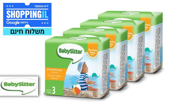 1 מארז 24 חבילות מגבוני בייביסיטר BabySitter