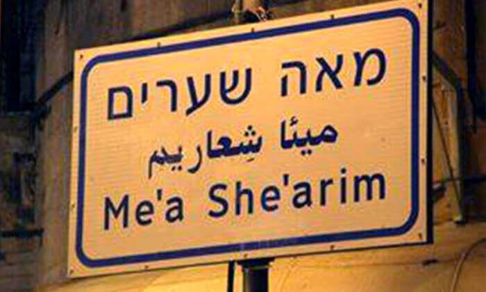 4 חוויה לילית בשכונות החרדיות ובמאה שערים בירושלים