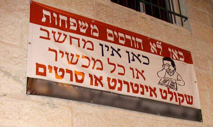 7 חוויה לילית בשכונות החרדיות ובמאה שערים בירושלים