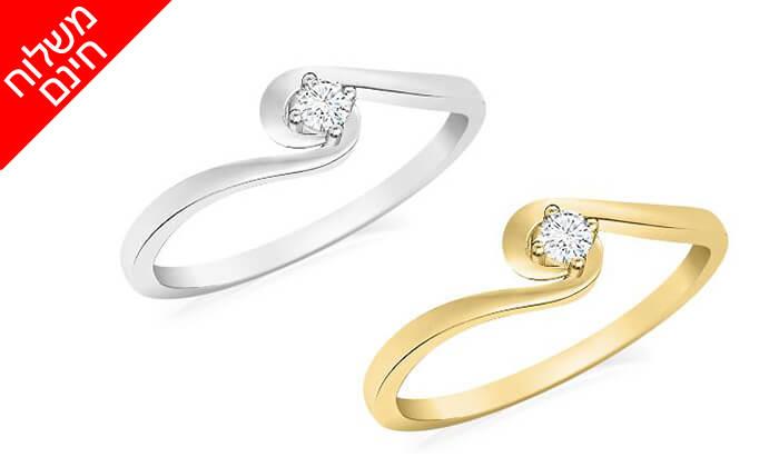 2 טבעת יהלום אלגנטית GOLDIAM - משלוח חינם